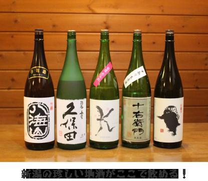 新潟の珍しい地酒がここで飲める!